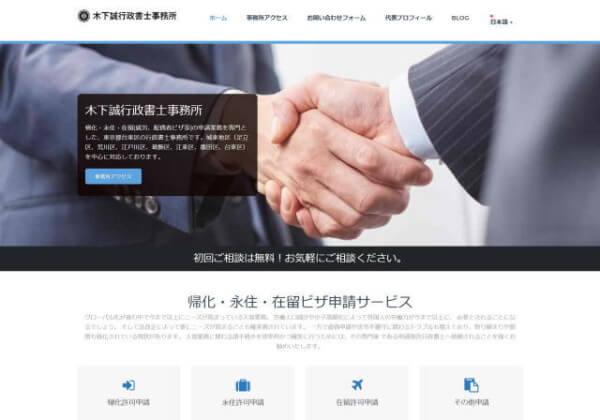 木下誠行政書士事務所のホームページ