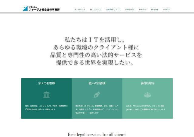 弁護士法人 フォーゲル綜合法律事務所のホームページ
