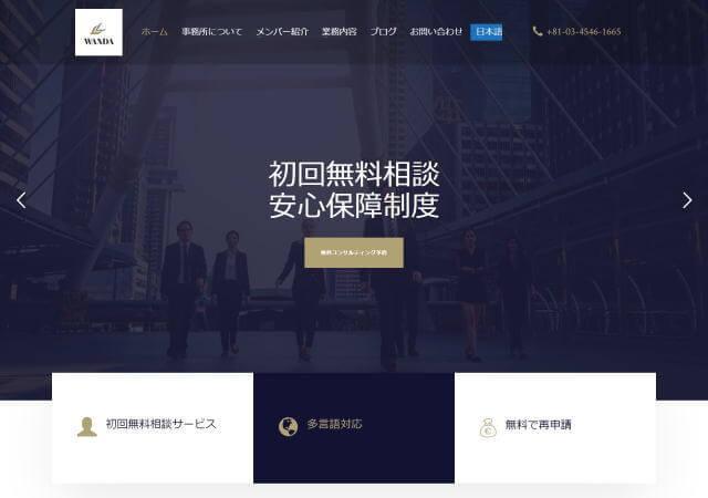 ワンダ国際行政書士事務所のホームページ