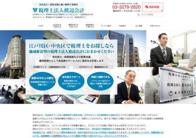 税理士法人 渡辺会計のホームページ