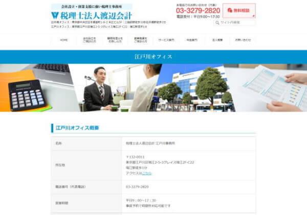 税理士法人 渡辺会計 江戸川事務所のホームページ