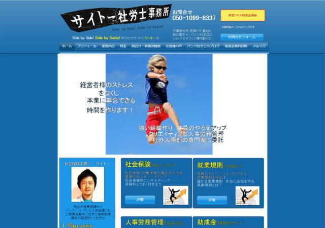 サイトー社労士事務所のホームページ