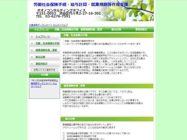 オオノコンサルティングオフィスのホームページ