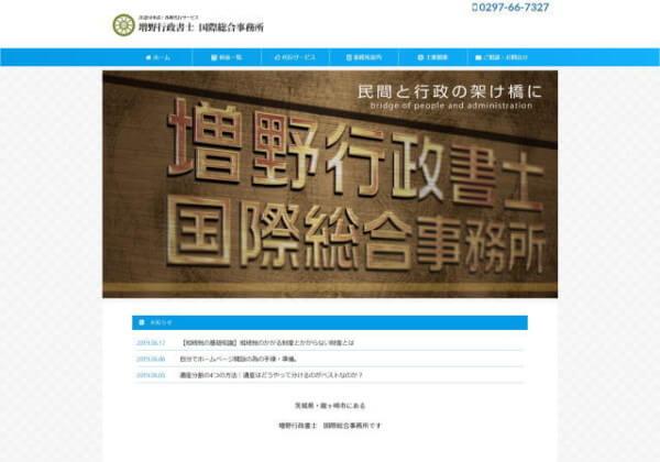 増野行政書士国際総合事務所のホームページ