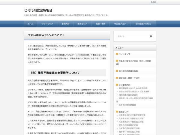株式会社 碓井不動産鑑定士事務所のホームページ