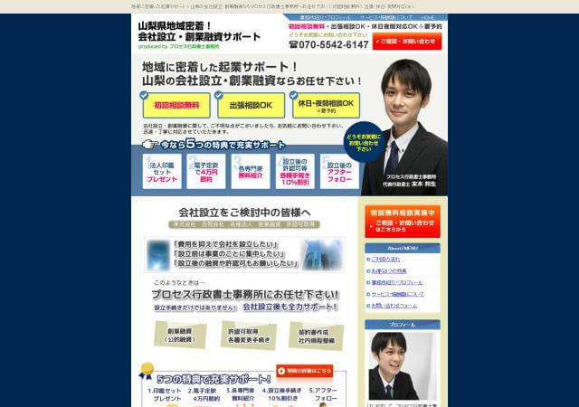プロセス行政書士事務所のホームページ