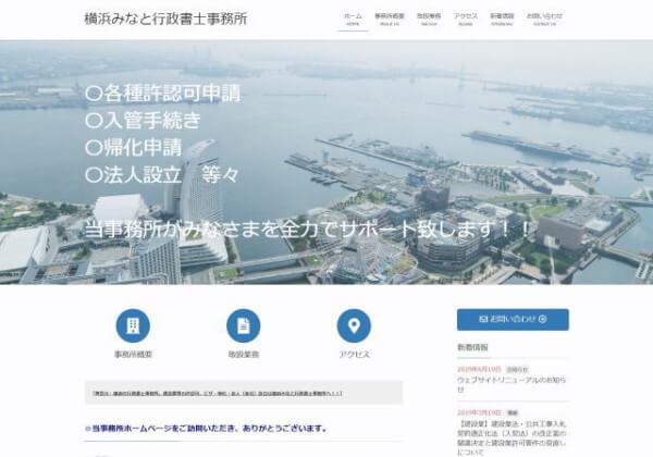 横浜みなと行政書士事務所のホームページ