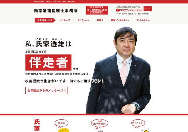 氏家透雄税理士事務所のホームページ