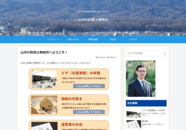 山本行政書士事務所のホームページ