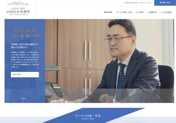 公認会計士・税理士 山田一雄事務所のホームページ