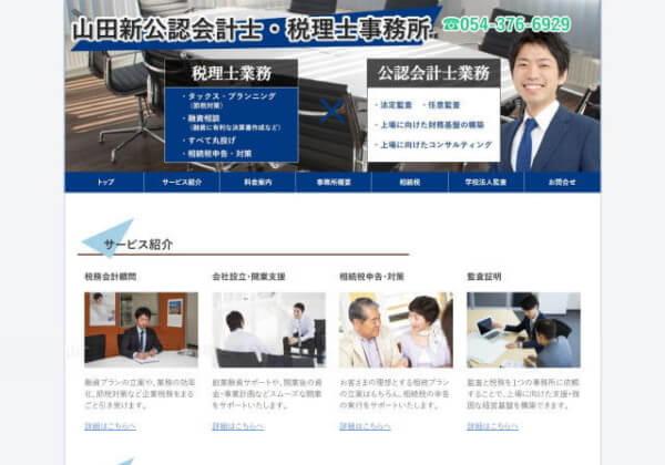 山田新公認会計士・税理士事務所のホームページ