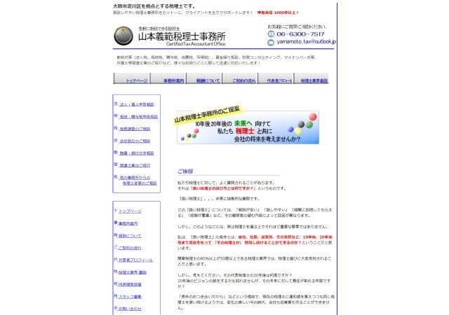 山本義範税理士事務所のホームページ