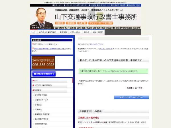 山下交通事故行政書士事務所のホームページ
