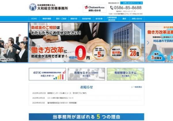 社会保険労務士法人 大和総合労務事務所のホームページ