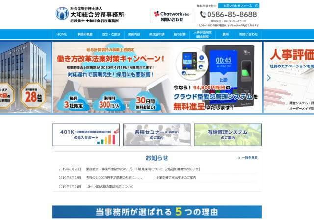社会保険労務士法人 大和総合労務事務所(愛知県一宮市)
