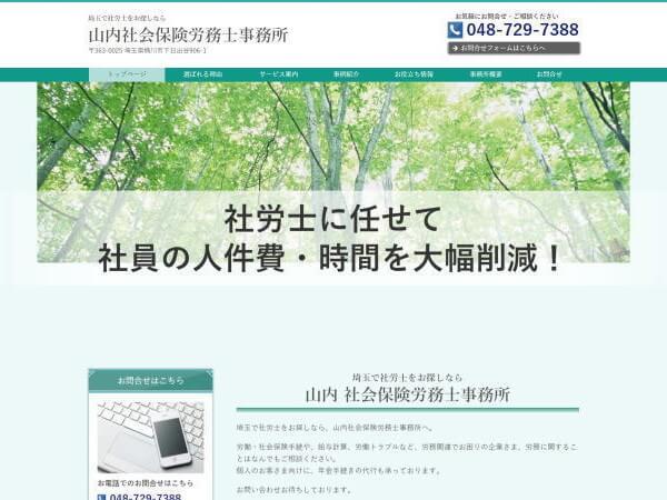 山内社会保険労務士事務所のホームページ