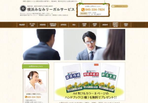 行政書士 横浜みなみリーガルサービスのホームページ