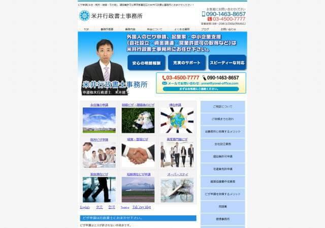 米井行政書士事務所のホームページ