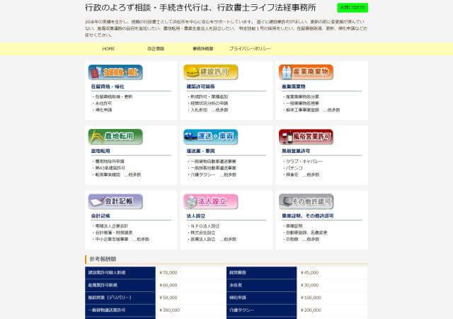 行政書士ライフ法経事務所のホームページ