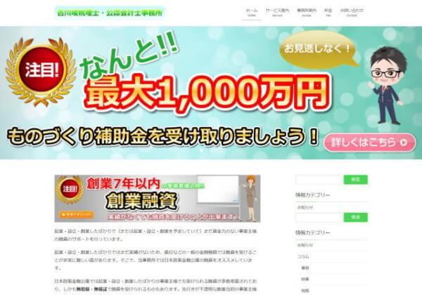 吉川峻税理士・公認会計士事務所のホームページ