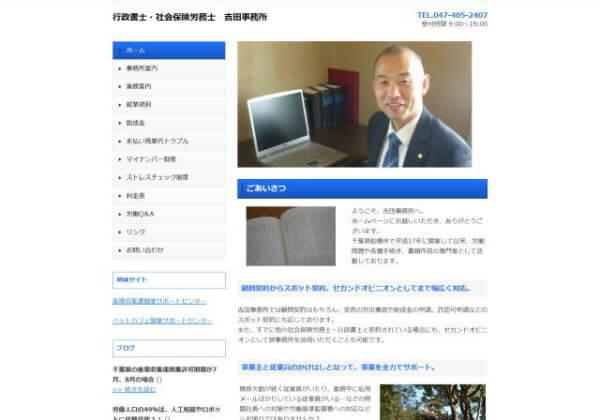 行政書士・社会保険労務士 吉田事務所のホームページ