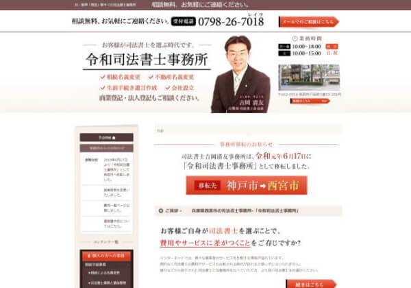 令和司法書士事務所のホームページ