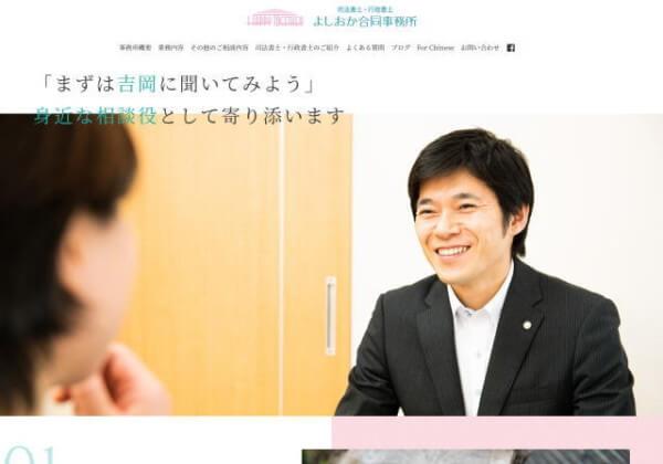 司法書士吉岡周三事務所のホームページ