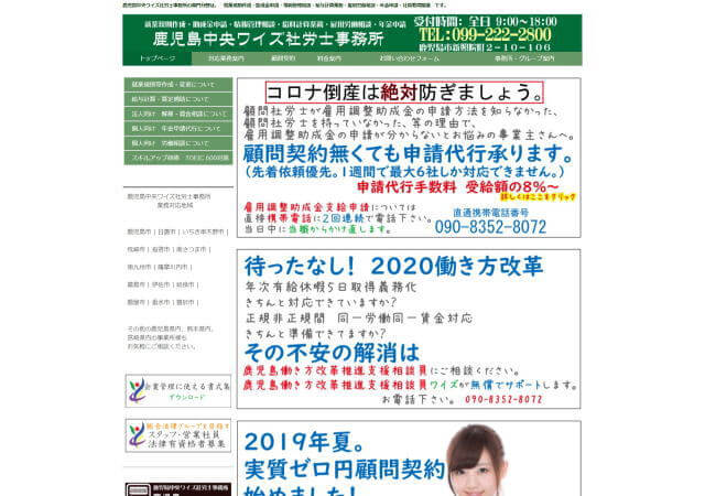 鹿児島中央ワイズ社労士事務所のホームページ