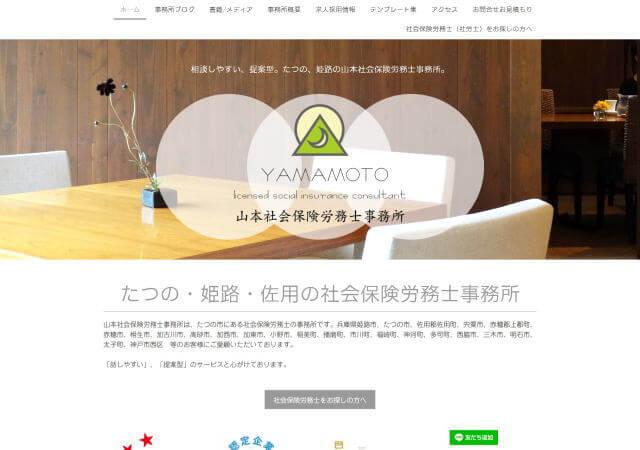 山本社会保険労務士事務所のホームページ