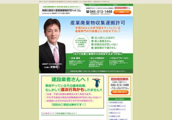 Y&Y行政書士事務所のホームページ