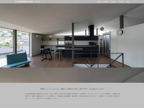 株式会社 山本嘉寛建築設計事務所のホームページ