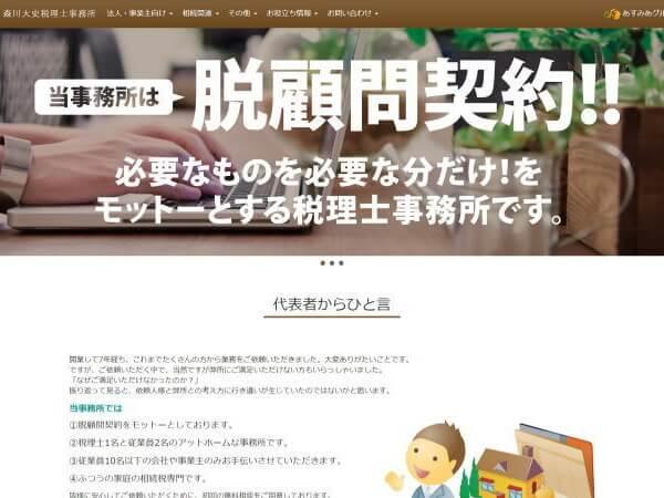 森川大史税理士事務所のホームページ