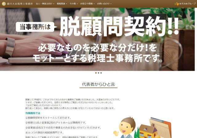 森川大史税理士事務所(広島市東区)