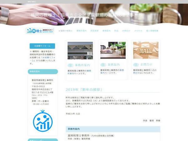 冨岡税理士事務所のホームページ