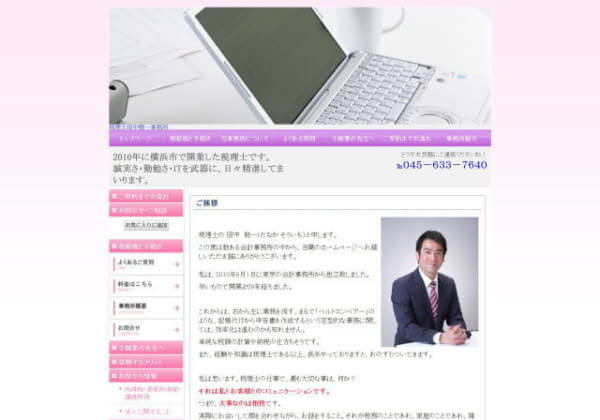 税理士田中聡一事務所のホームページ