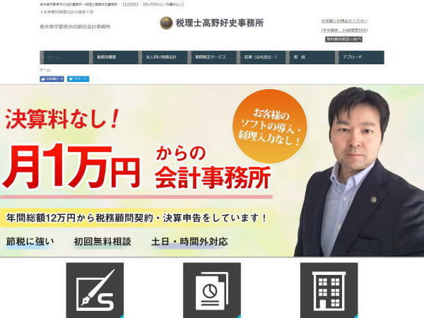 税理士高野好史事務所のホームページ